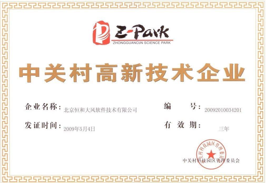 企業榮譽3