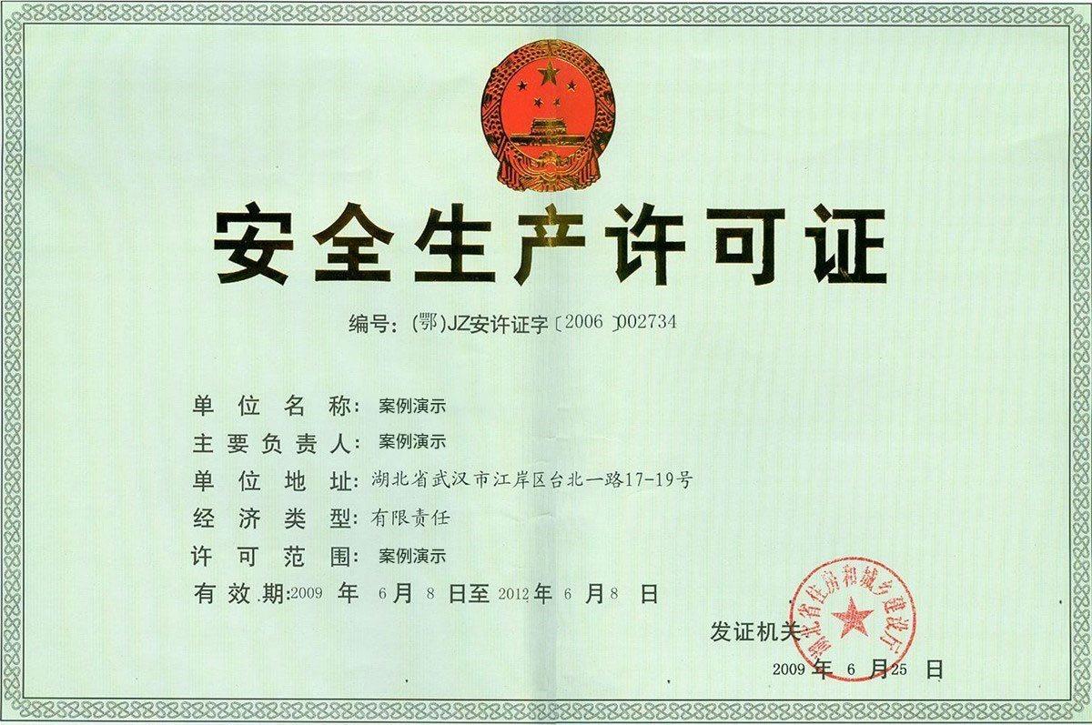 企業榮譽2